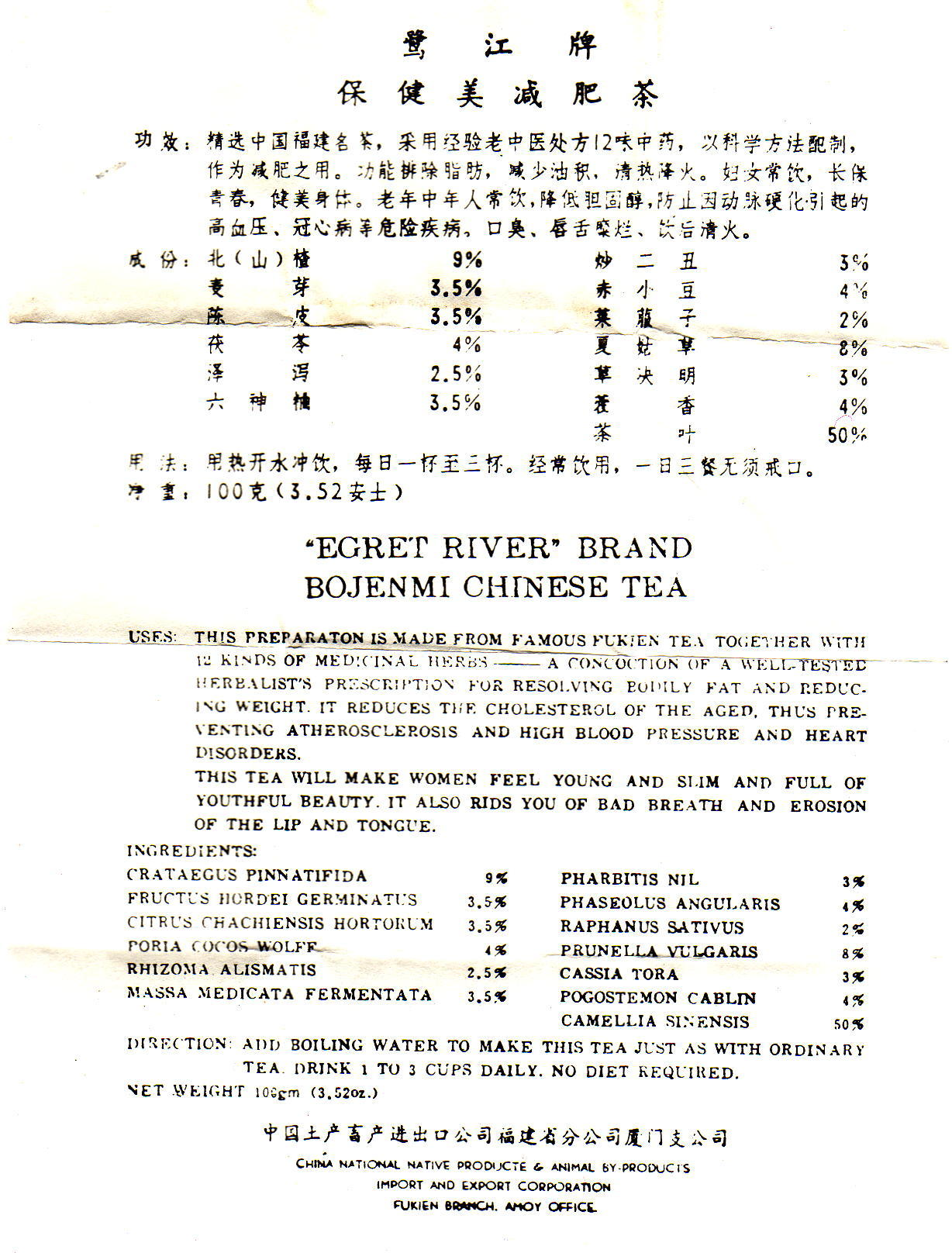 The Bojenmi tea packing slip
